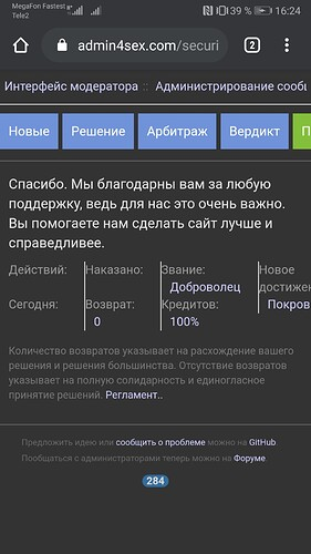 Screenshot_20200804_162435_com.android.chrome